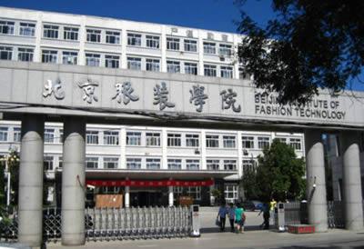 北京服装学院国际本科 北京服装学院国际本科班本硕连读留学班 北服